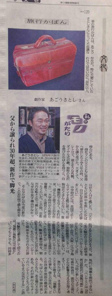 京都新聞2013119私のモノがたり